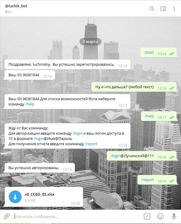 Интеграция 1С с мессенджером Telegram для любой конфигурации