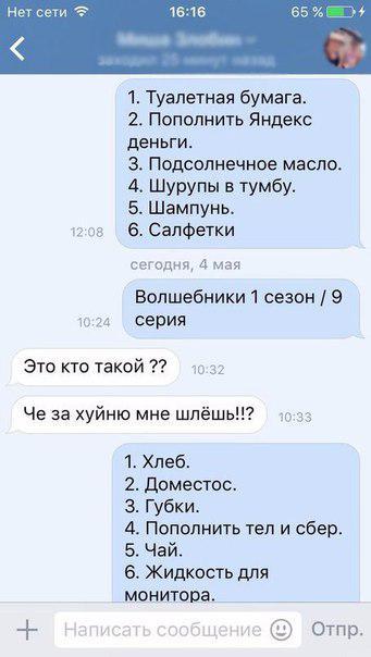 СМС (продолжение 2)