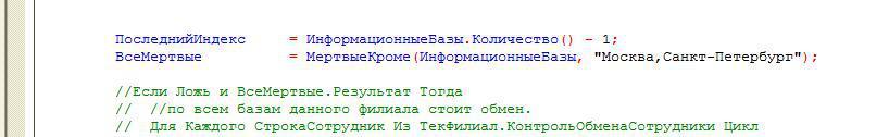 Код 1С: И наступит Последний индекс, и будут все мёртвые креме Москвы и Питера!!!